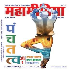 Mahamedia Magazine - April 2013