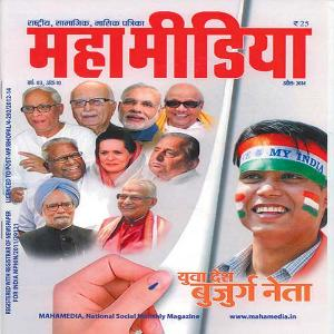 Mahamedia Magazine - April 2014