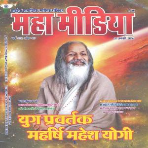 Mahamedia Magazine - January 2016