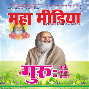 Mahamedia Magazine - July 2017