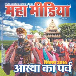 Mahamedia Magazine - March 2016