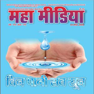Mahamedia Magazine - March 2019