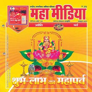 Mahamedia Magazine - October 2014