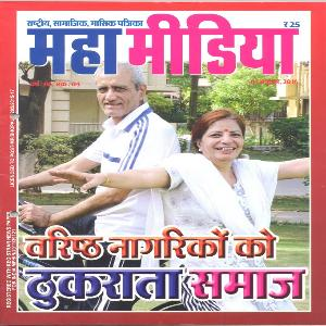 Mahamedia Magazine - October 2016
