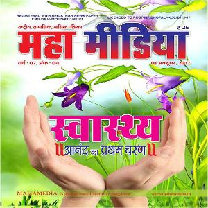Mahamedia Magazine - October 2017