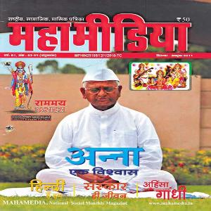 Mahamedia Magazine - September 2011