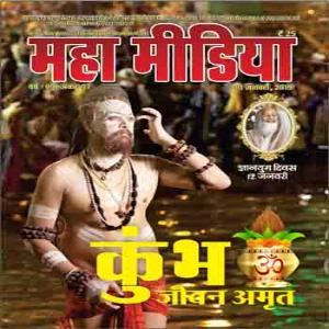 Mahamedia Magazine - January 2019