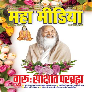 Mahamedia Magazine - July 2019