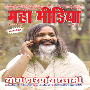 Mahamedia Magazine - June 2019