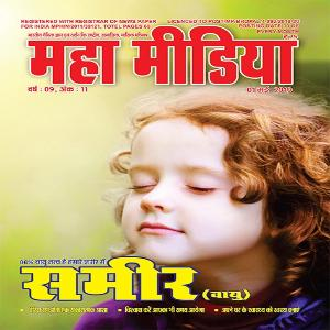 Mahamedia Magazine - May 2019