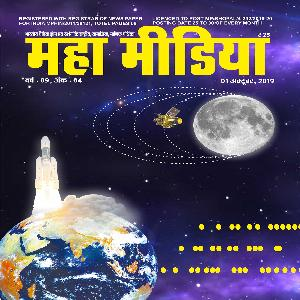 Mahamedia Magazine - October 2019