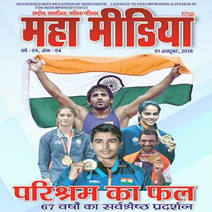 Mahamedia Magazine - October 2018
