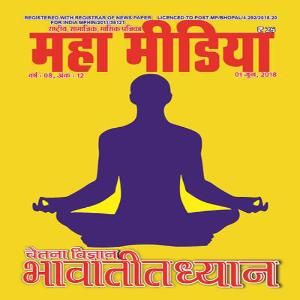 Mahamedia Magazine - June 2018
